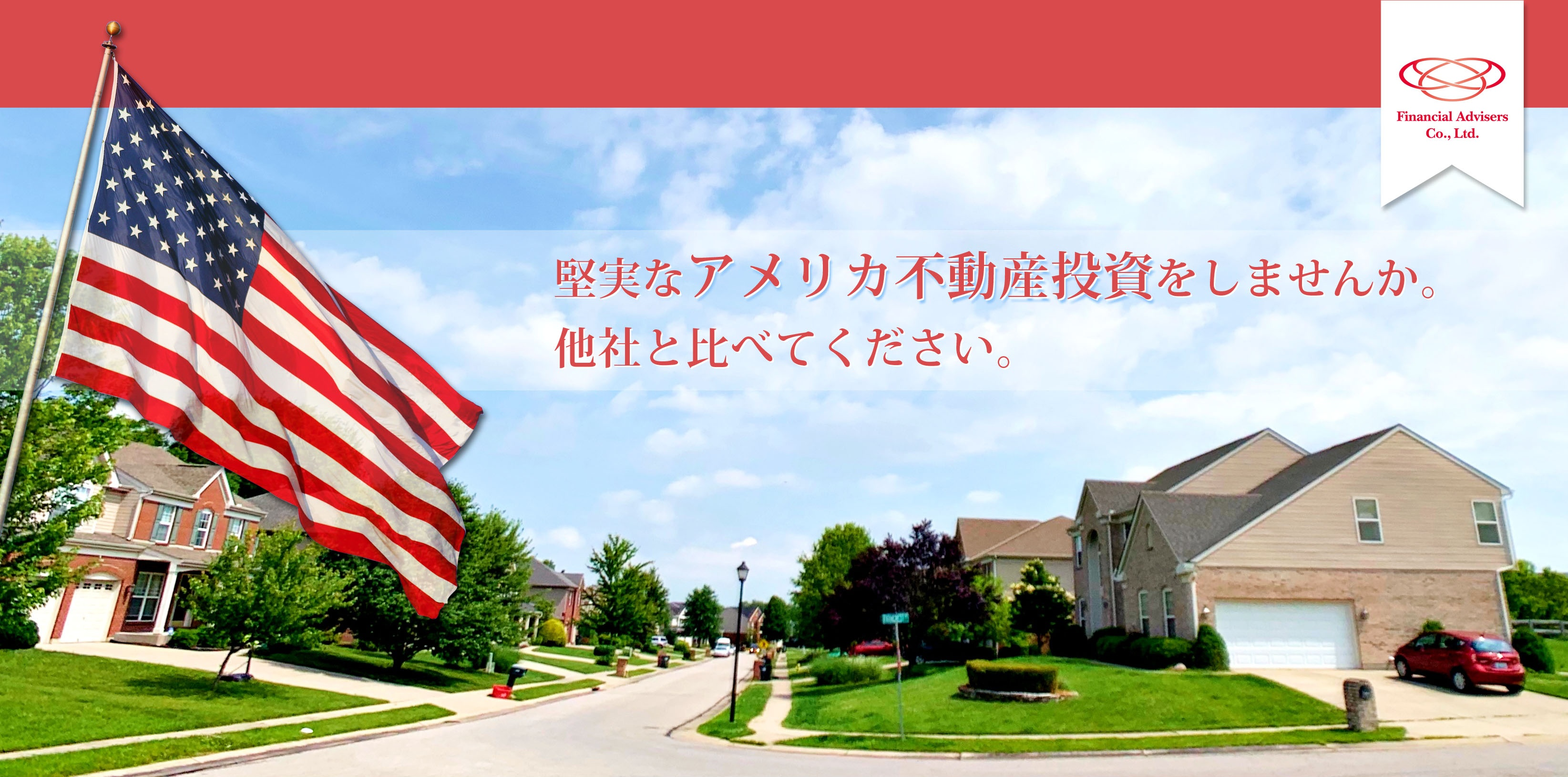 堅実なアメリカ不動産投資をしませんか。