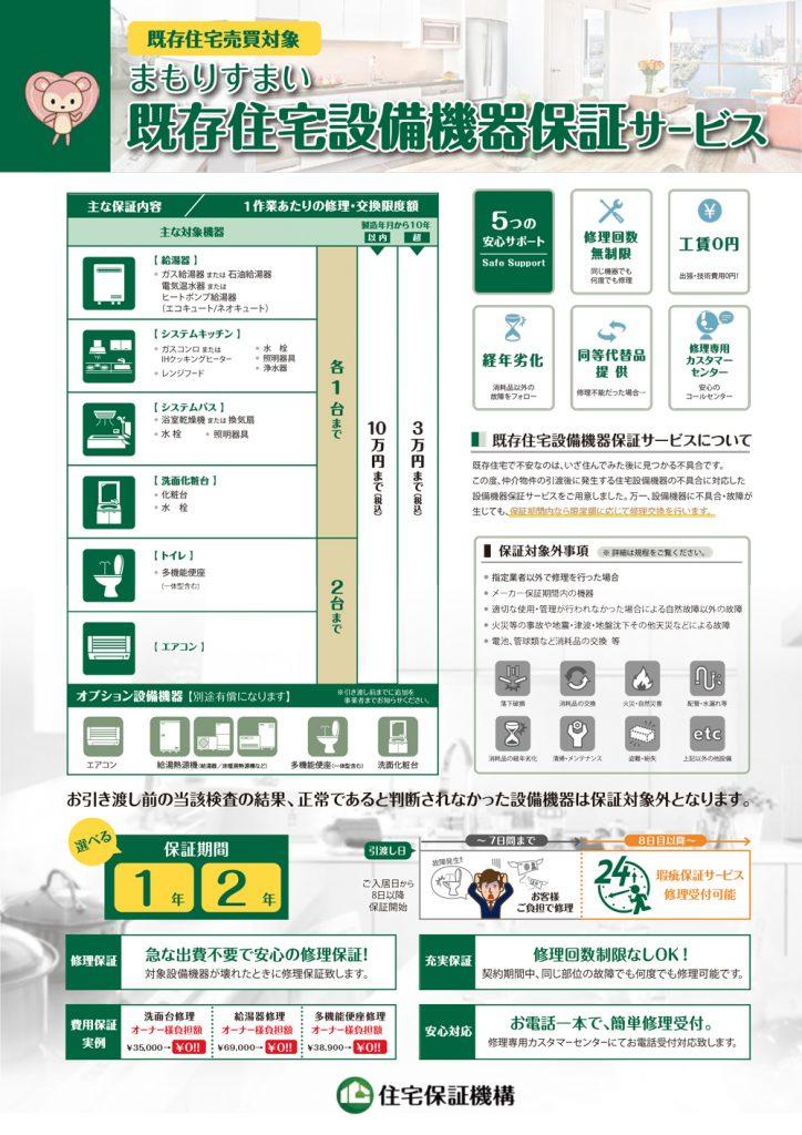 まもりすまい住宅設備機器延長保証サービス
